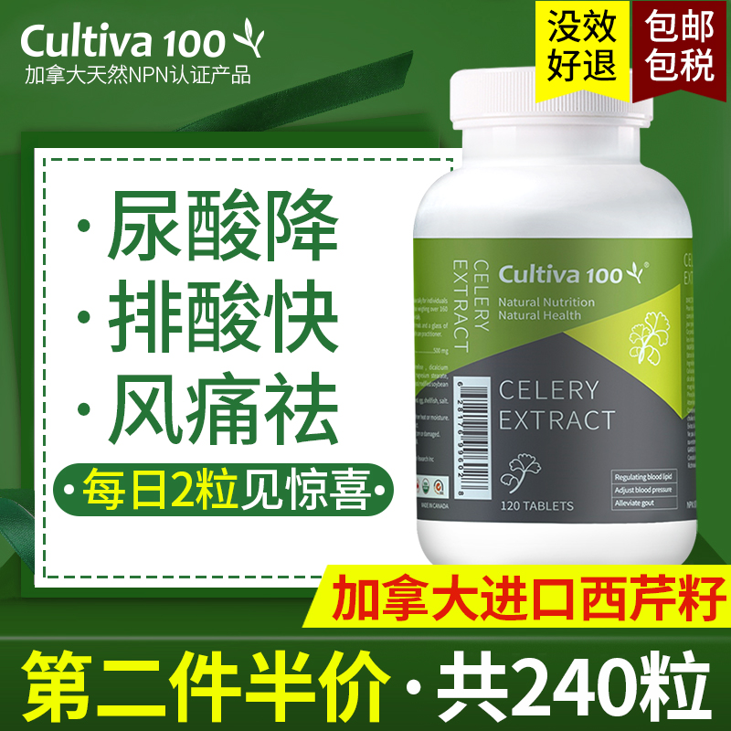 加拿大芹菜籽尿酸降排酸胶囊 消缓解尿酸高痛精华西芹籽120粒进口