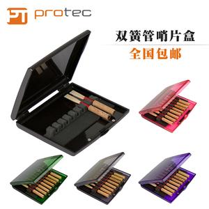 正品Protec普路太双簧管哨片盒8支装oboe管乐ABS收纳盒子透气A252