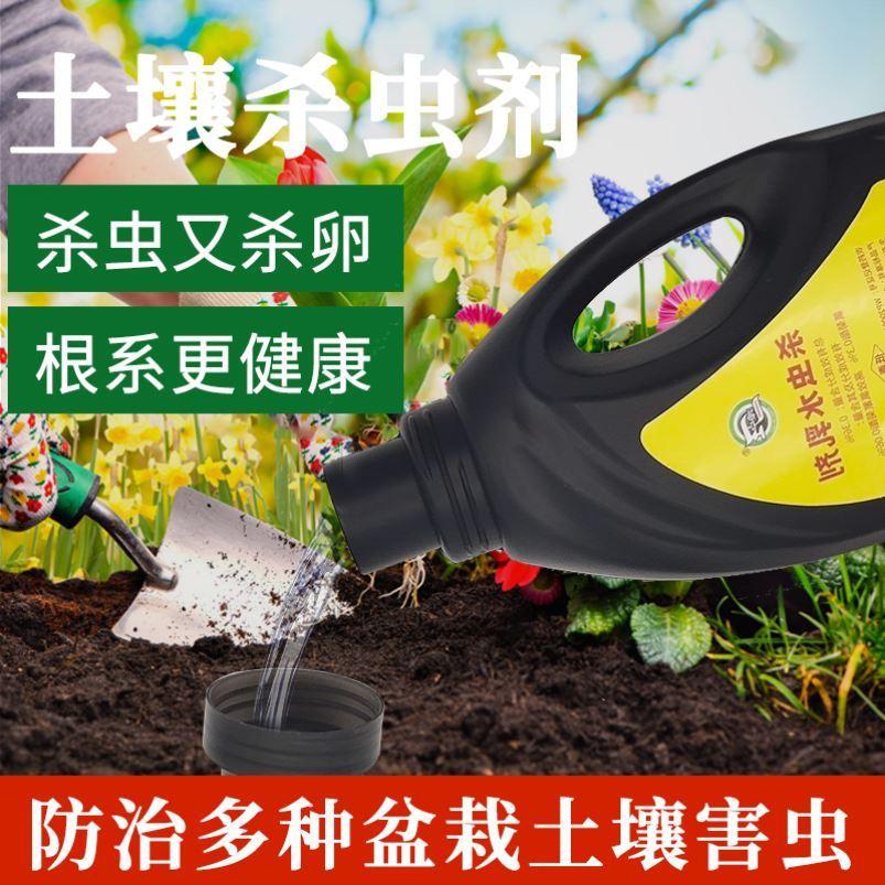 殺菌藥劑蟲子草坪盆景噴劑泥土花卉驅蟲潮蟲殺蟲藥螞蟻紅線蟲土壤