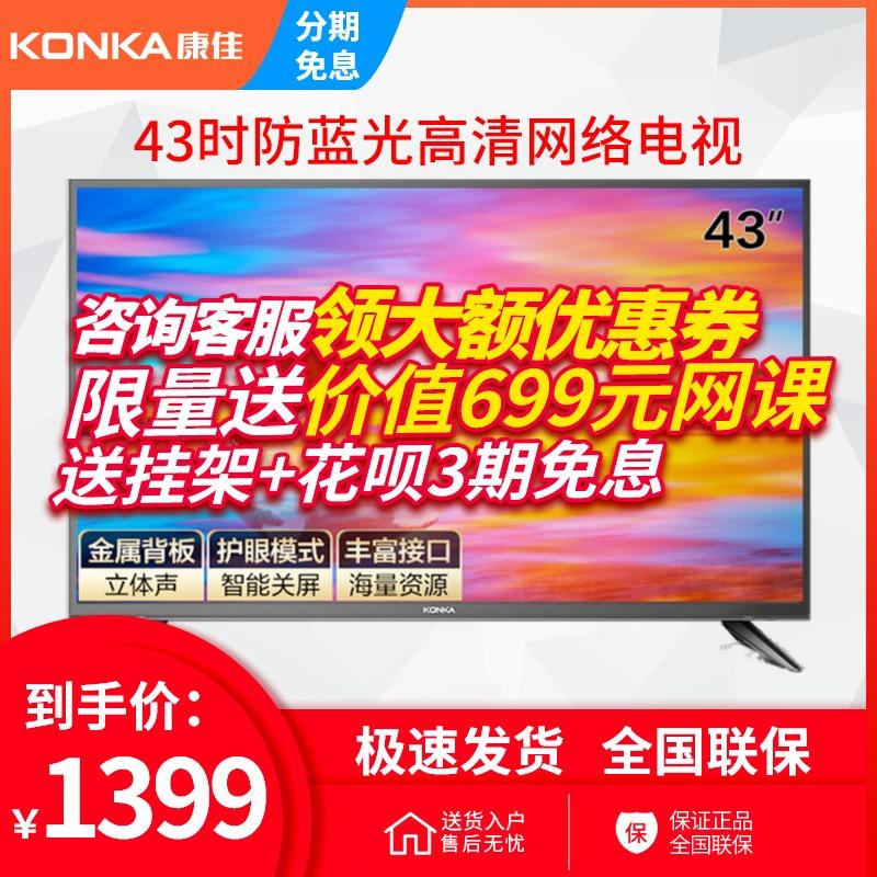 konka /康佳led43s2a 43英寸i彩电质量好不好