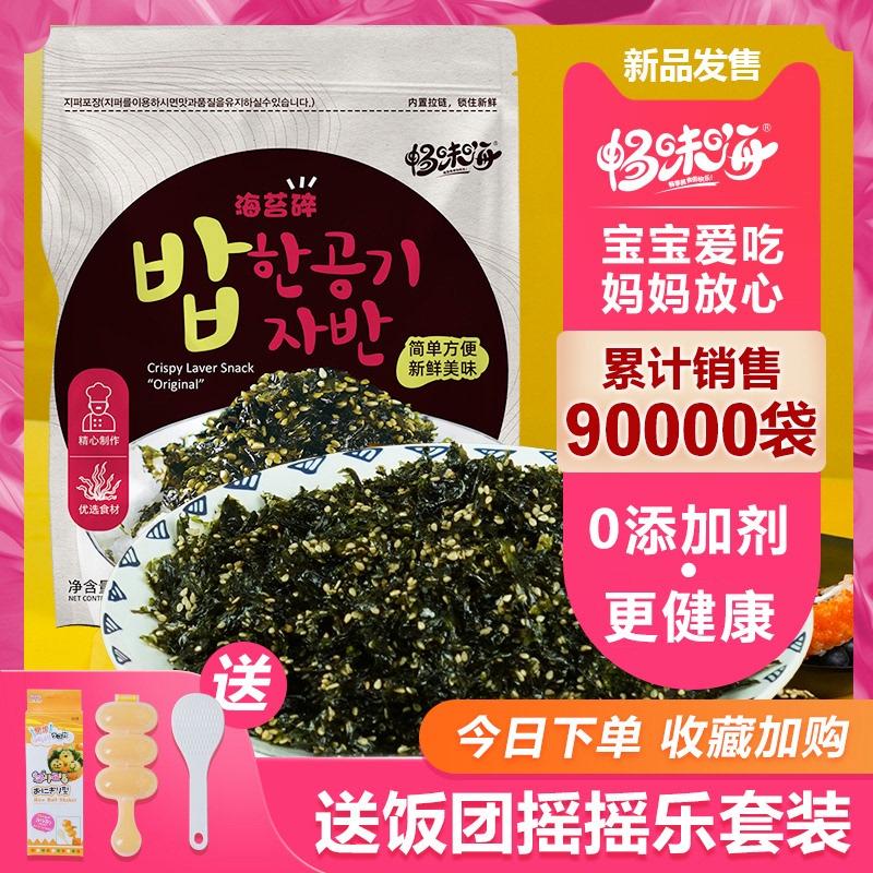 无添加芝麻炒海苔碎辅食拌饭料韩国宝宝饭团寿司儿童即食炒紫菜碎