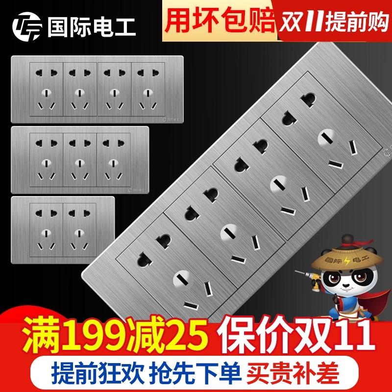 国际电工118型开关插座多孔面板16A灰色9九12十二15孔墙壁插厨房