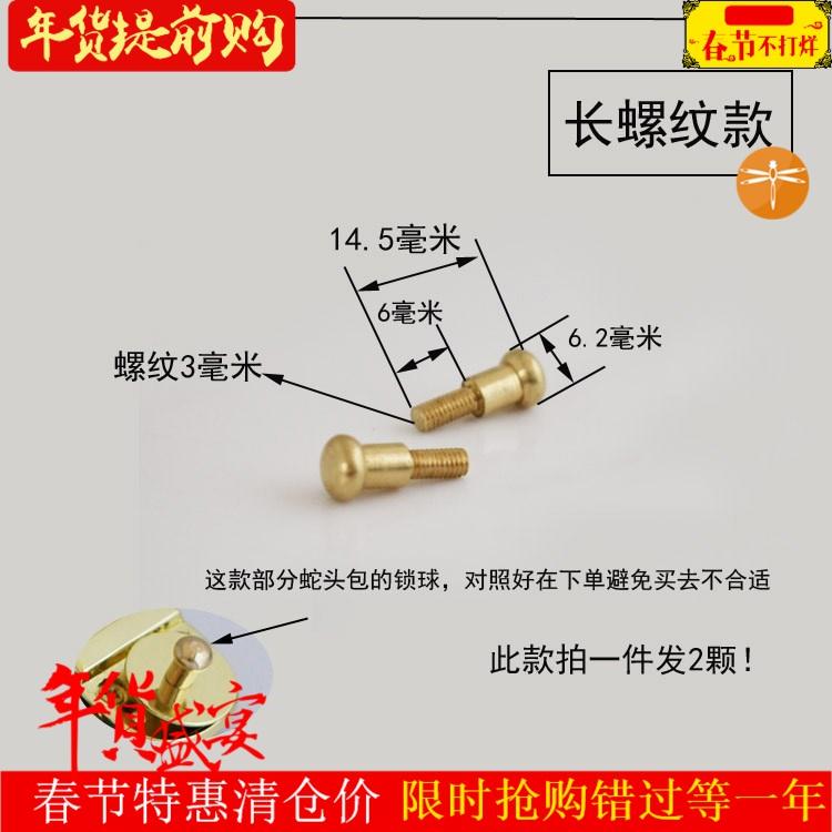 Buckle hook wallet buckle screw buckle golden maintenance round head hand bag screw snap fastener accessories bag
