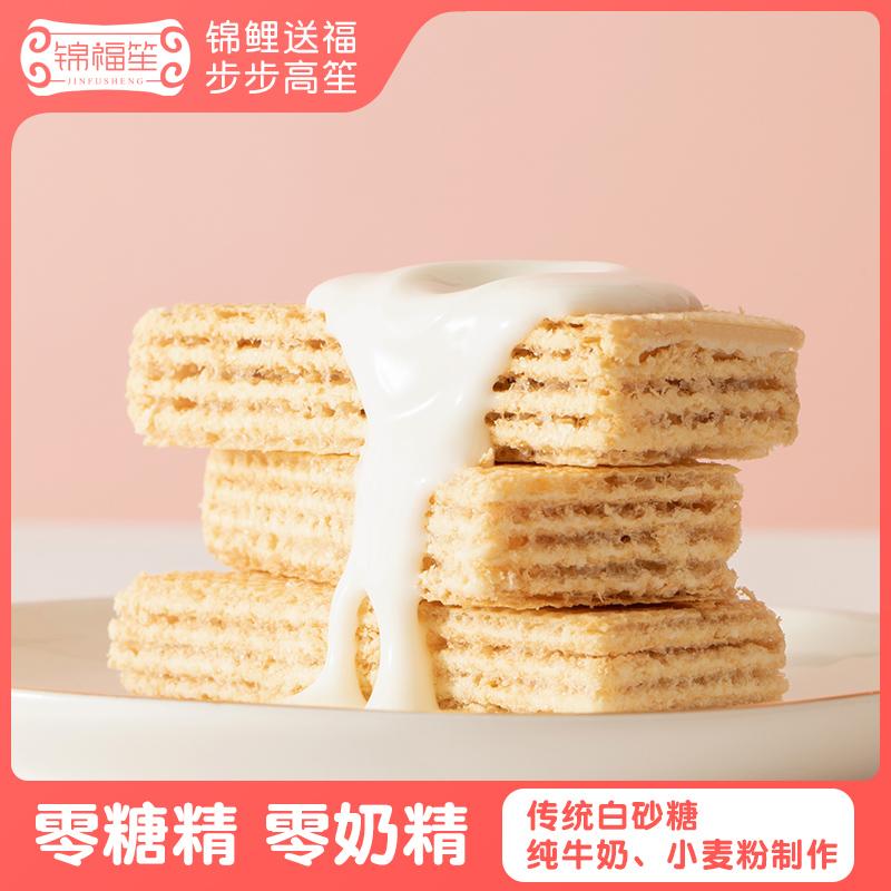 锦福笙豆乳威化饼干小包散装整箱低零食小吃休闲脂卡食品