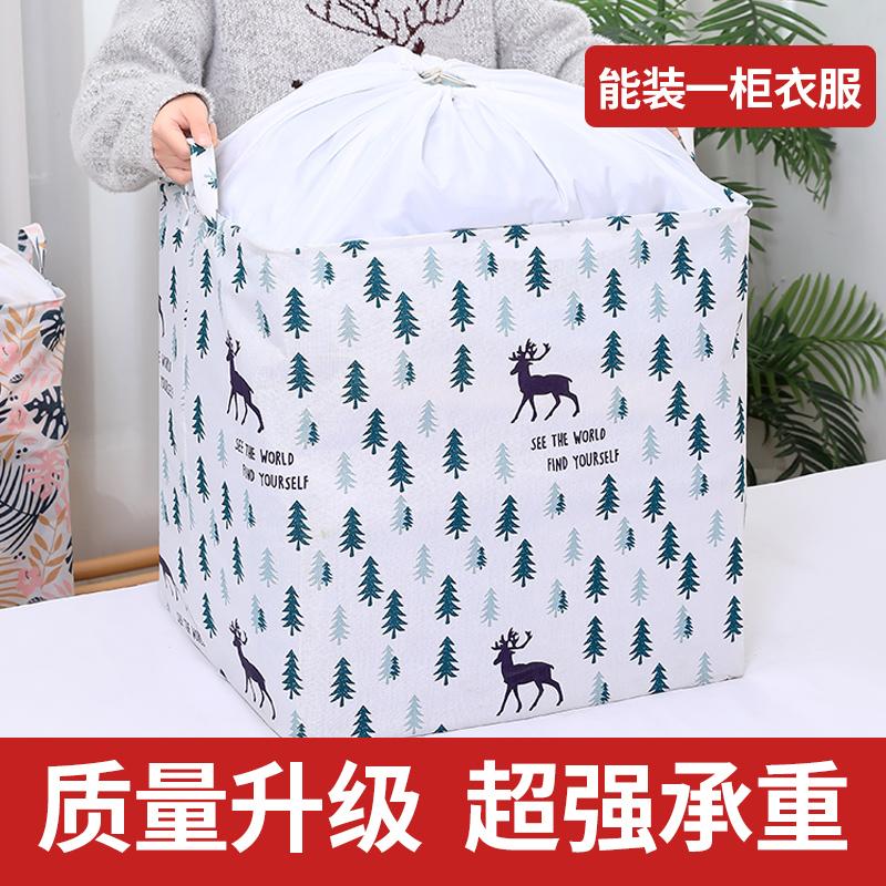 巨无霸衣服收纳袋大容量整理袋子防霉装棉被收纳筐搬家用打包神器