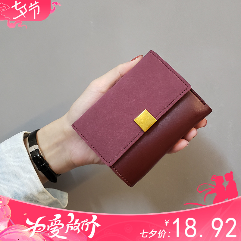 2020 new Korean small wallet womens short ins frosted splicing versatile Folding Mini retro change bag card