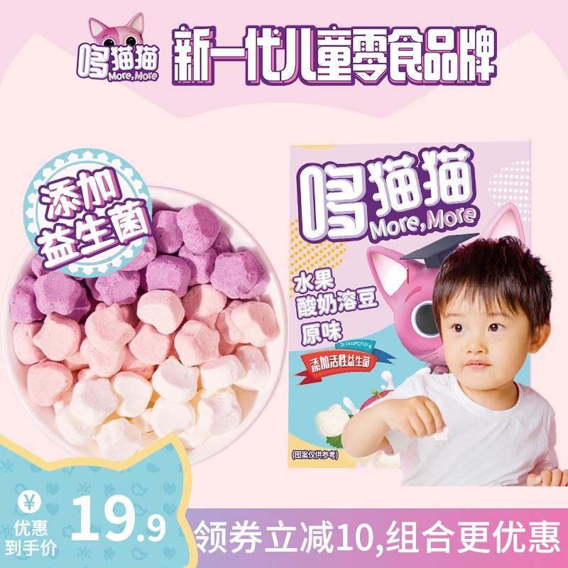 启旭旗舰店 启旭哆猫猫溶豆添加酸奶宝宝益生菌 券后19.9元包邮