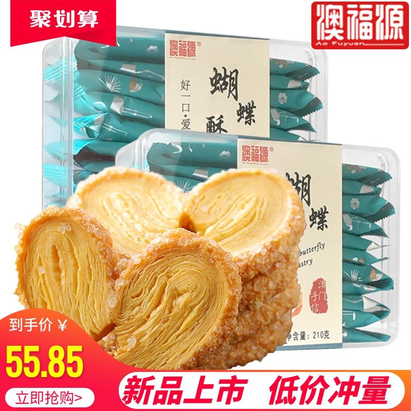 澳门杏仁饼特产雪花杏仁片千层酥饼干抗饿零食充饥食品全国小吃