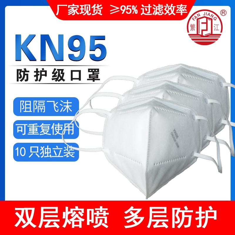 Kn95 mask 2 self-priming filter type anti particulate matter respirator general Senke Fanjiang brand