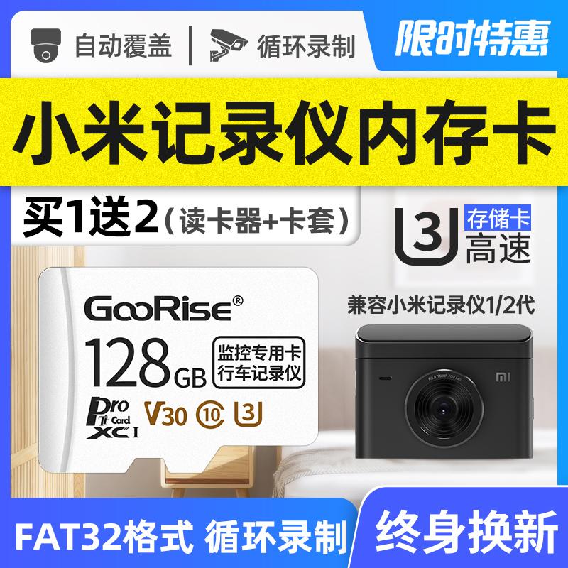 小米行车记录仪内存专用卡class10高速卡64G米家1S/2代淘宝优惠券