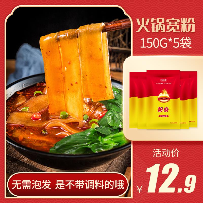 辣味客宽粉速食红薯粉条土豆粉苕皮懒人小火锅自热火锅粉150g*5袋