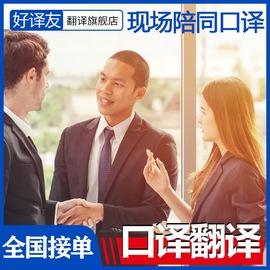 口译服务陪同翻译听译同声传译展会视频电话英语日语韩语北京上海图片