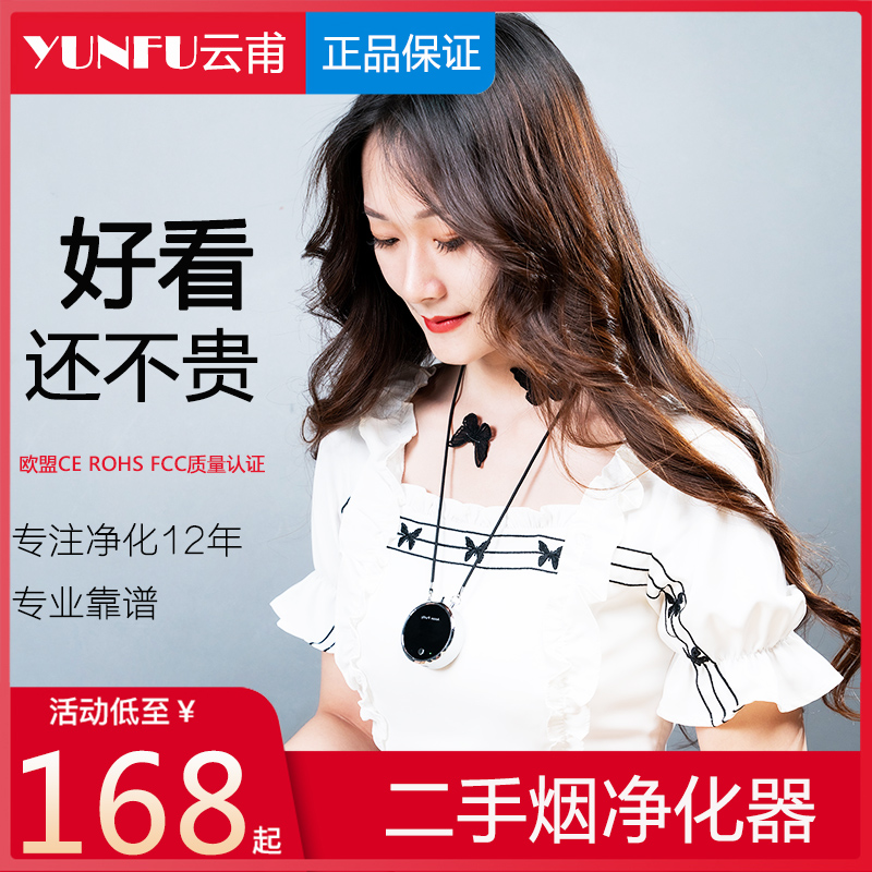 Portable hanging neck negative ion air purifier mini portable Necklace purifier to remove formaldehyde and prevent second hand smoke