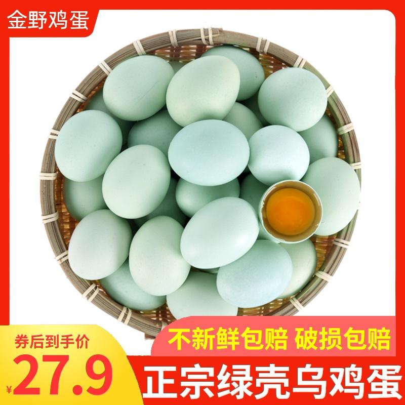 金野绿壳鸡蛋新鲜农家散养土鸡蛋五谷孕妇月子正宗柴草乌鸡蛋30枚