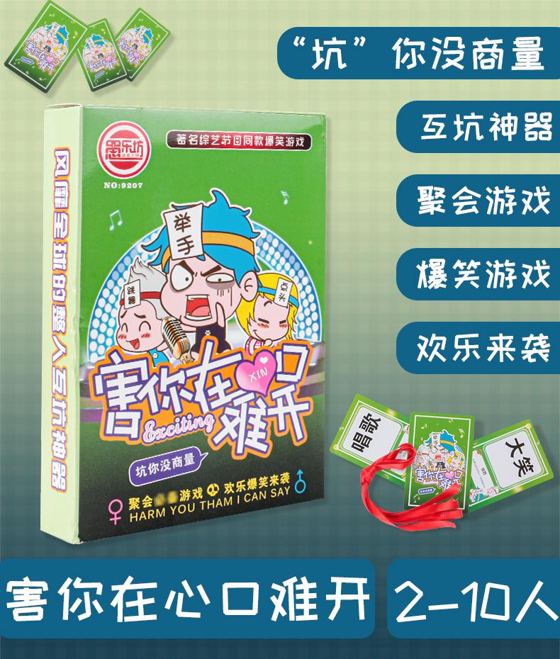 【愚乐坊】不要做挑战游戏害你在心口难开快乐大本营桌游卡牌游戏