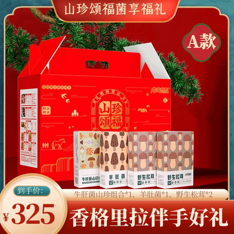 Xiangyi Chunliang Shangri La Shanzhen Songfu mushroom gift box a 140g gift bag other dry goods combination