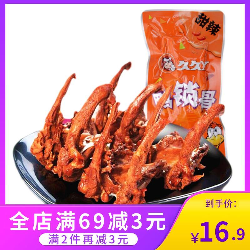 久久丫甜辣鸭锁骨 500g 鸭骨架 武汉风味上海特产小吃零食品图片