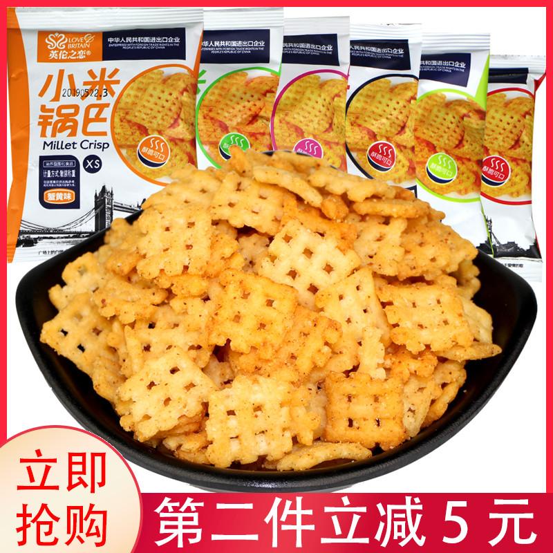 10月10日最新优惠英伦之恋小米锅巴小包装袋装散装整箱麻辣蟹黄味豆香怀旧老式零食