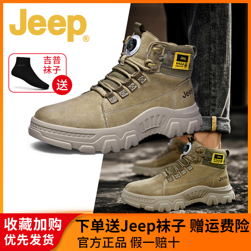 Jeep Jeep Martin boots mens autumn high top leather British style casual Korean desert helper boots
