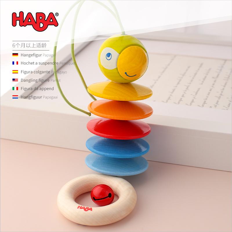 德国HABA进口婴幼儿摇铃挂铃推车宝宝床挂件3-6-12月情绪安抚玩具