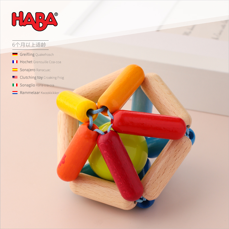 德国HABA宝宝早教新生婴儿手抓握追训练益智玩具0-3-6-12个月摇铃