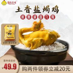 广东盐焗鸡整只 即食客家特产手撕鸡 广式美食土香鸡粤菜美食