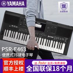 雅马哈psr-e463初学者61键电子琴