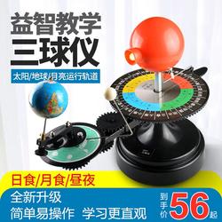 三球仪电动三球运行仪日地月模型小制作手工学生天文模拟包邮太阳
