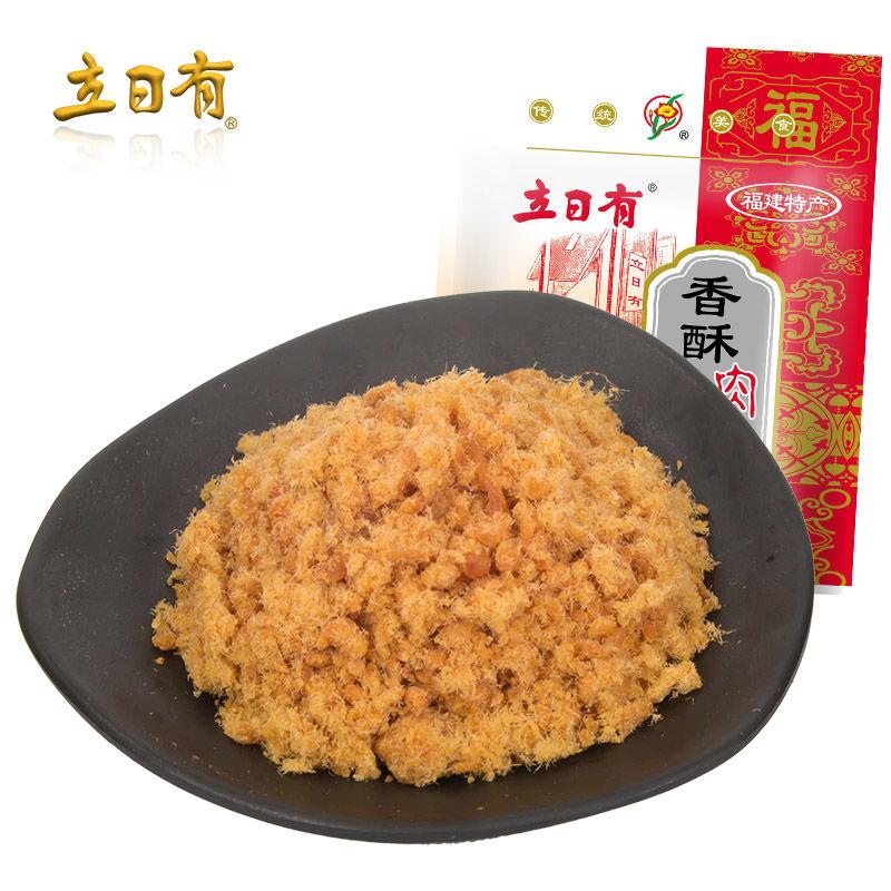 立日有肉松 香酥肉酥 福建特产 营养猪肉松 寿司烘焙独立装