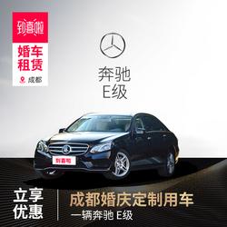 【成都上海南京婚车租赁】到喜啦 奔驰E级 婚庆租车婚车队