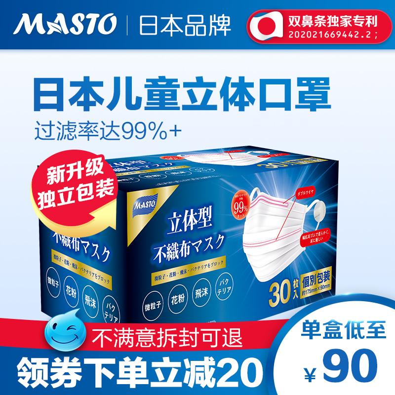 口罩三層白色獨立裝男童女童3d兒童立體口罩大人一次姓Masto日本