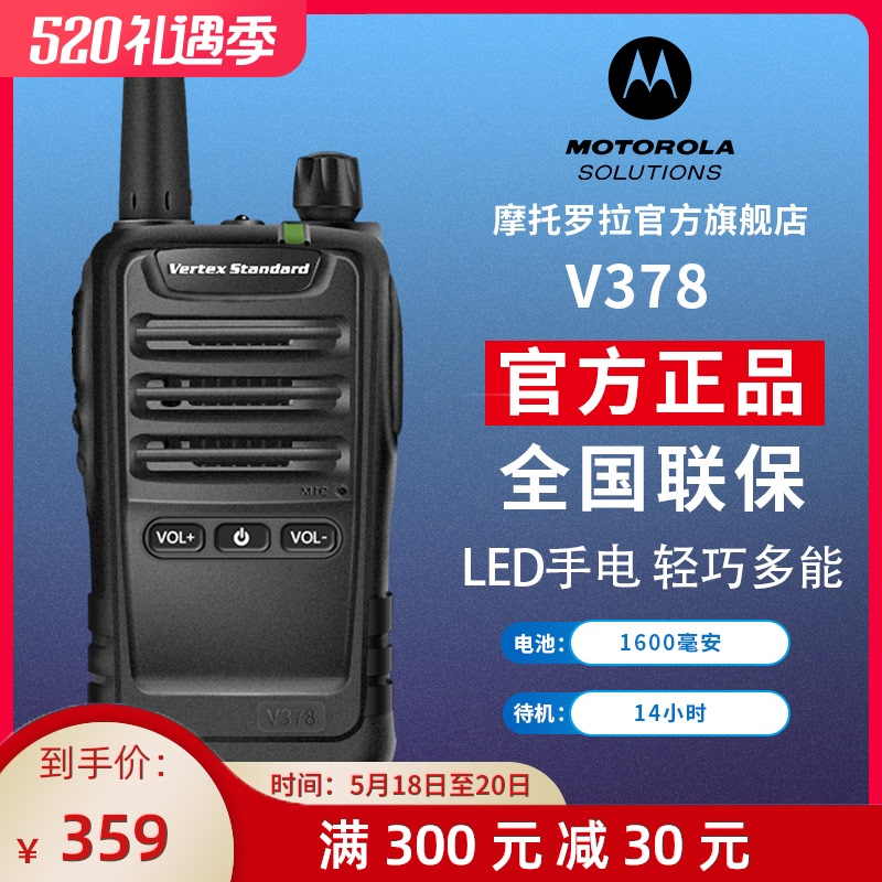 摩托罗拉对讲机V378户外小型大功率对机讲对讲户外机带手电