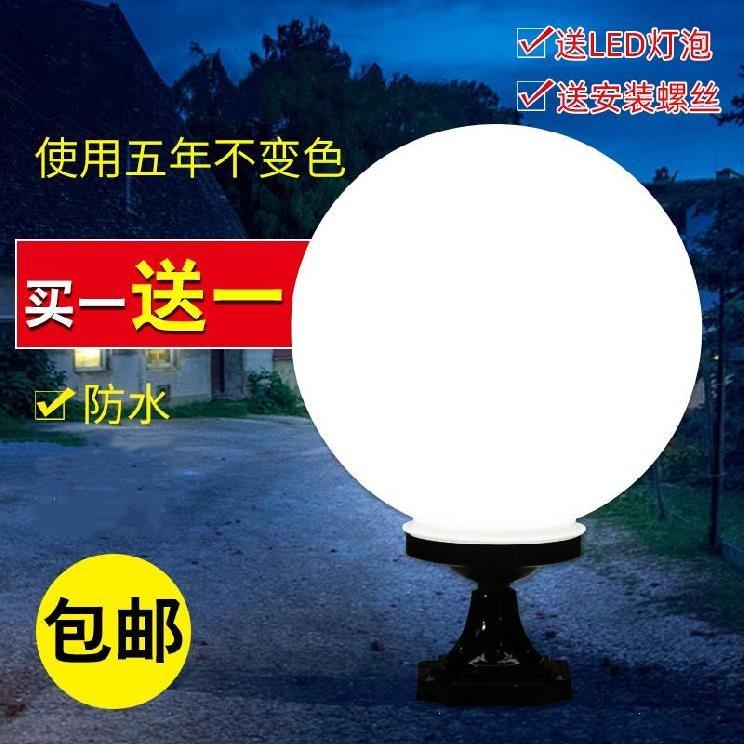 露天灯户外新农村围墙露天圆球灯花园个性家庭花池广场景观灯门。