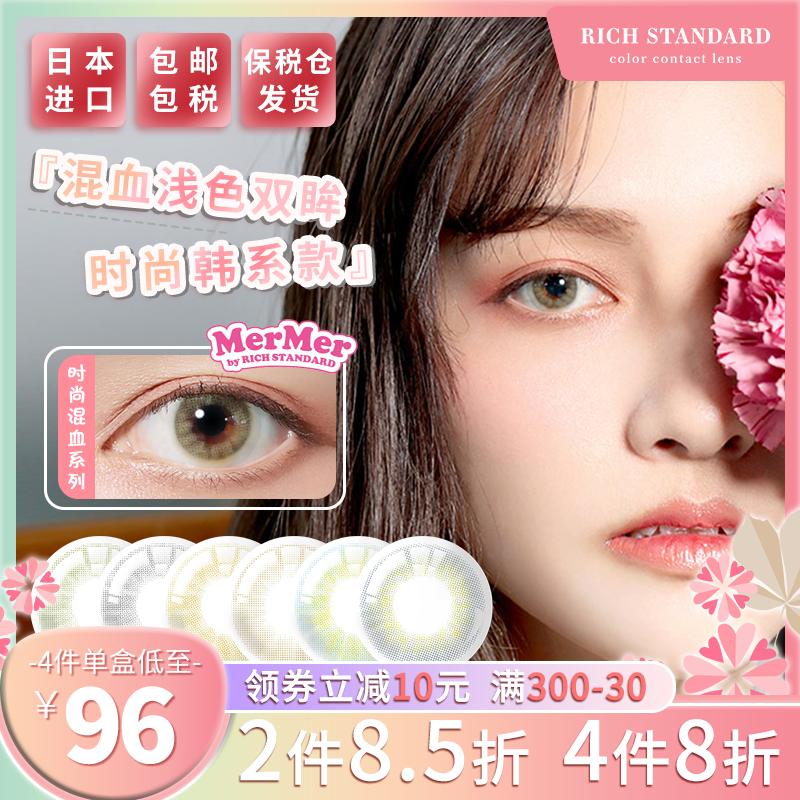 mermer by rich standard日本进口日抛美瞳混血彩色隐形眼镜10片