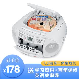 CD磁带一体机播放机蓝牙播放器收音机收录机 提高孩子听读能力
