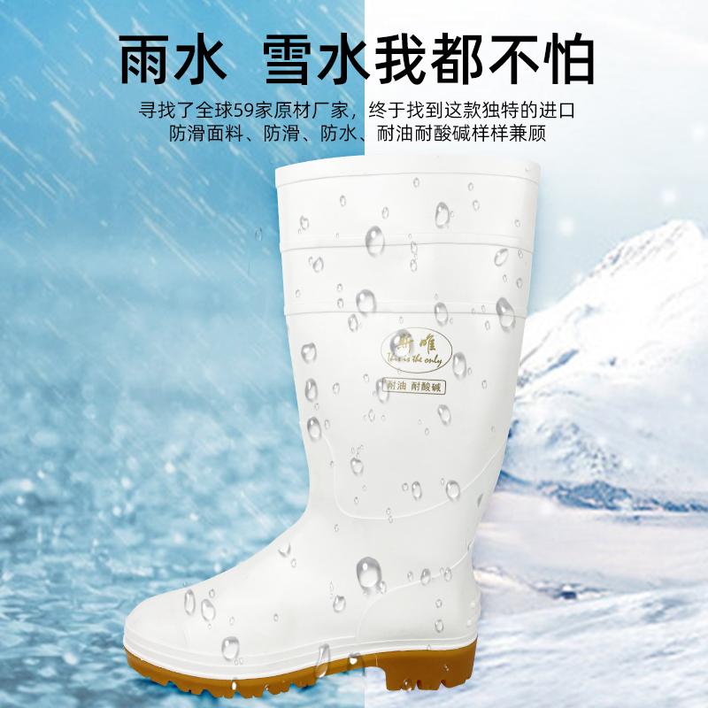 斯唯白色雨鞋防酸碱油中高筒雨鞋卫生靴厨房用品防水食品厂工作鞋