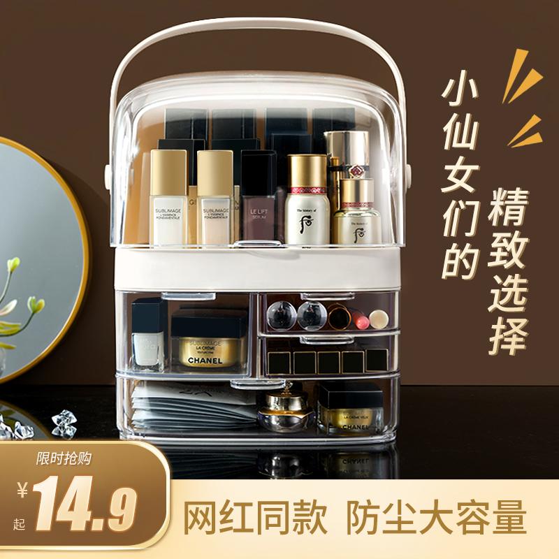 華嘉智造網紅化妝品收納盒桌面收納盒大容量家用口紅護膚品置物架