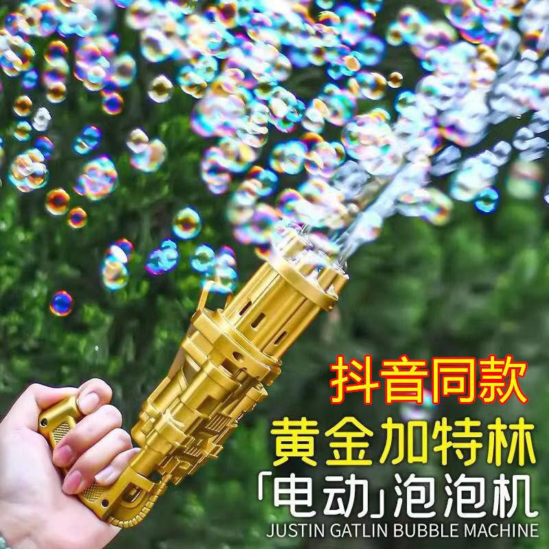 网红爆款同款加特林泡泡机枪8孔出泡泡夏季全自动泡泡机儿童玩具