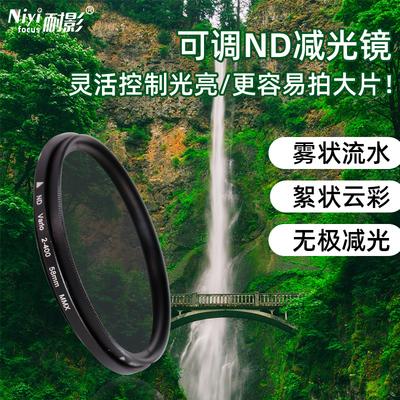 Anti-shadow adjustable ND2-400 light reduction lens landscape medium gray filter 37 46 49 52 58 67 82mm filter