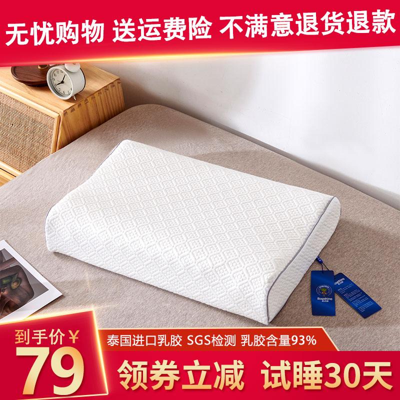 泰国乳胶枕头儿童成人护颈椎低枕芯质量怎么样