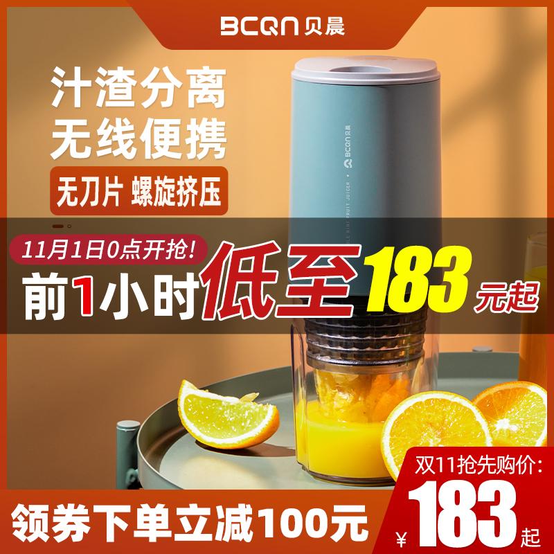 贝晨榨汁机小型家用多功能便携式原汁机渣汁分离甘蔗水果石榴学生