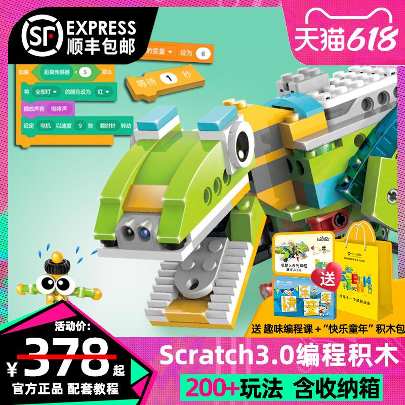 机器人大师编程积木Scratch3.0可编程机器人创意百变儿童电子积木RobotMake机械大师超霸智能积木套装途道