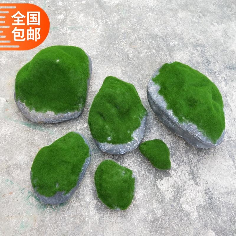 仿真青苔石头假植毛石头 室内园林景观造型石装饰石 绿毛带青苔