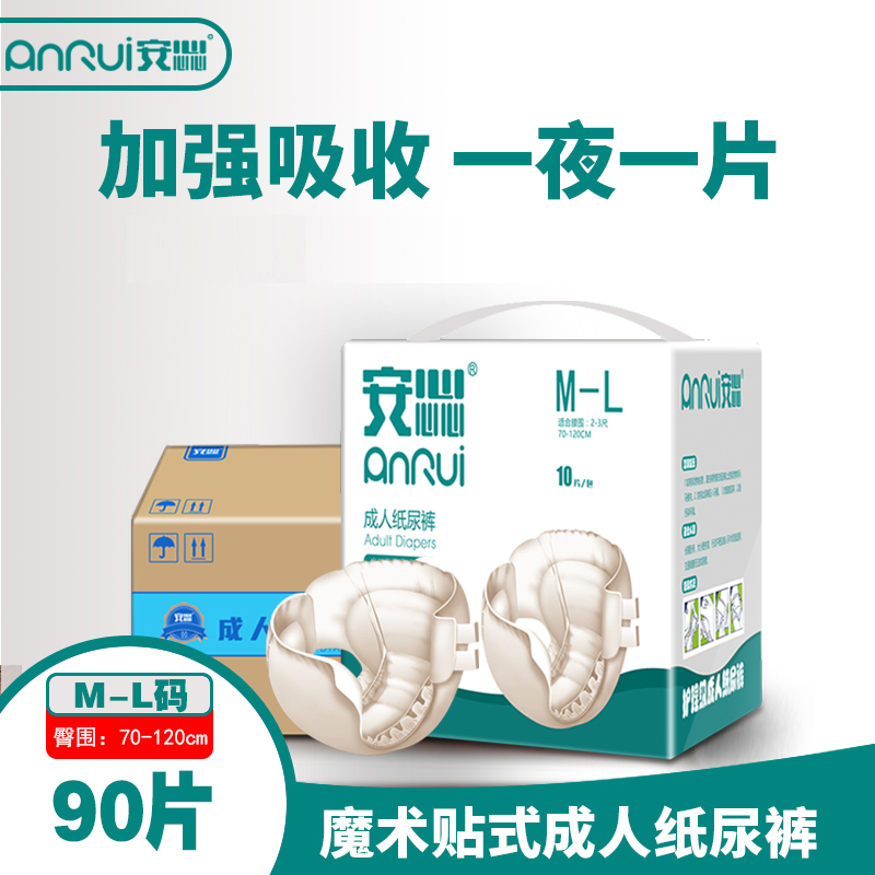 Anxin Velcro adult diaper elderly urine pad male female elderly diaper large ml 90 pieces