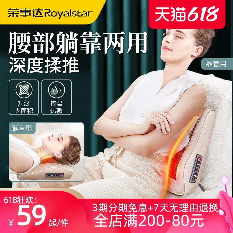 荣事达颈椎按摩器肩颈部背部腰部腰椎靠垫全身家用揉捏按摩仪枕头