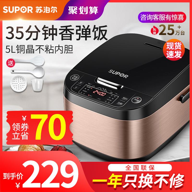 苏泊尔家用电饭煲智能5L升3大容量4多功能蛋糕煮米饭锅官方旗舰店