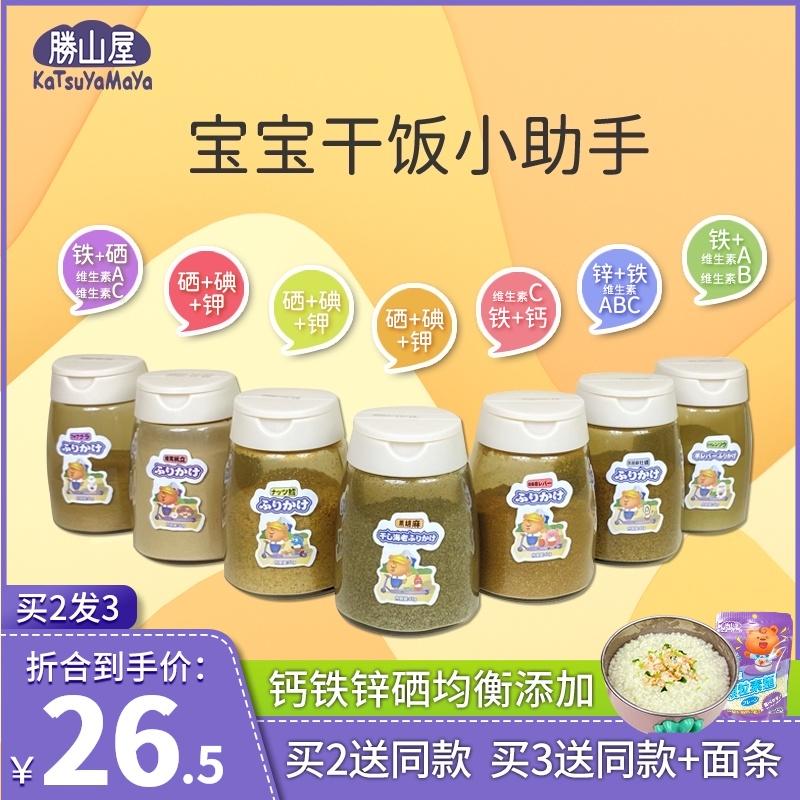 胜山屋猪肝粉搭配婴儿辅食添加调味海苔宝宝拌饭料虾皮粉【正品】