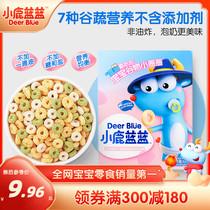 小鹿蓝蓝宝宝谷物圈宝宝零食儿童无添加盐送1岁婴幼儿辅食谱