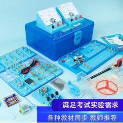 初中物理电磁学实验器材盒装初三全套实验器材电学试验箱