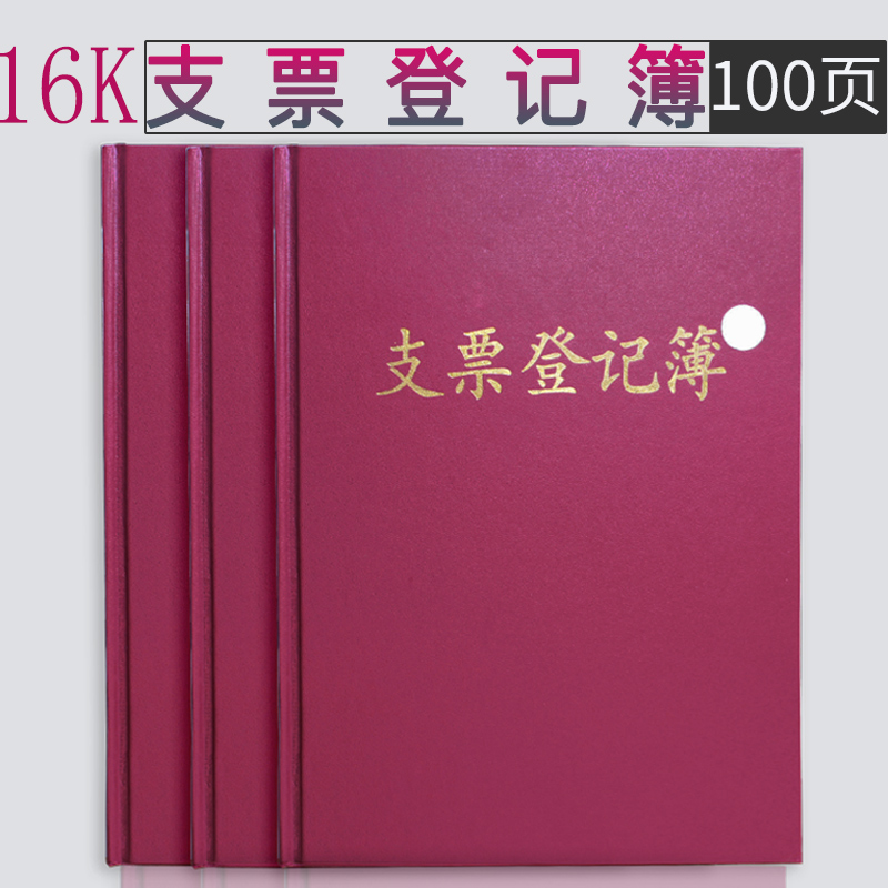 16K check register register register book check receiving and using register book imitation leather cover Account Book Financial Accounting